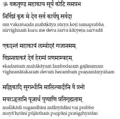 honoring ganapati mantra